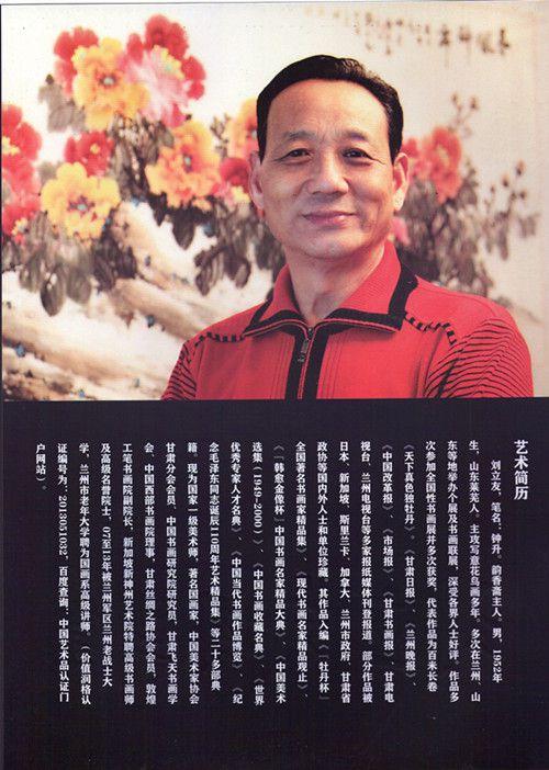 刘立友--中囯美术家协会 甘肃分会会员