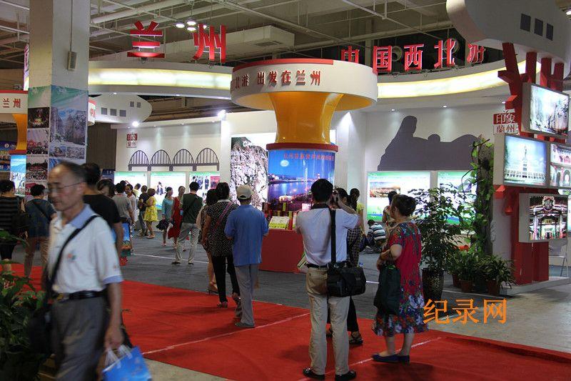 第五届兰州国际旅游博览会启幕