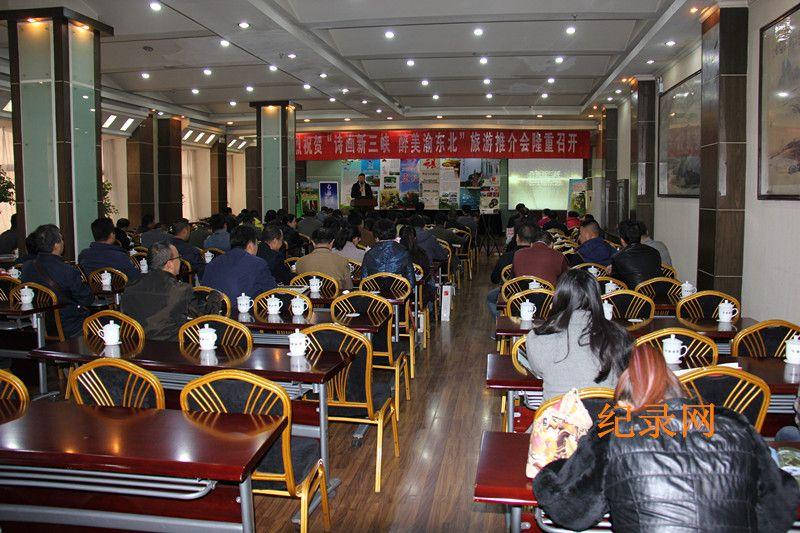渝东北地区14个区县来兰推介诗画新三峡