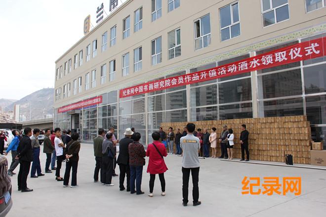 纪录网中国书画研究院2016年系列活动之一拉开帷幕