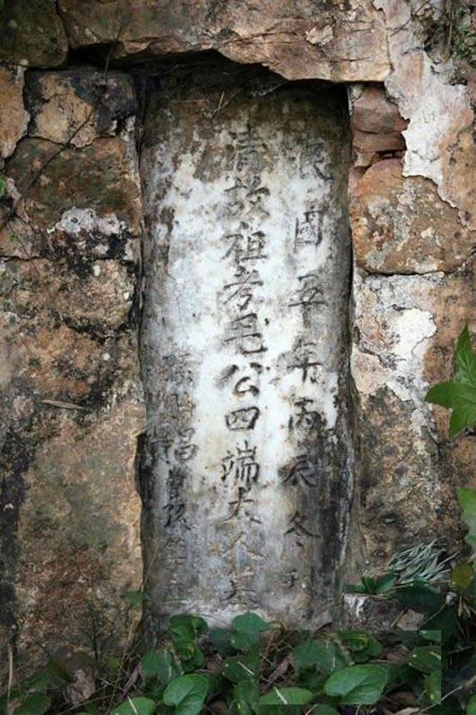 毛泽东曾祖父墓碑,上可清晰看到立碑人为毛泽东父亲毛贻昌