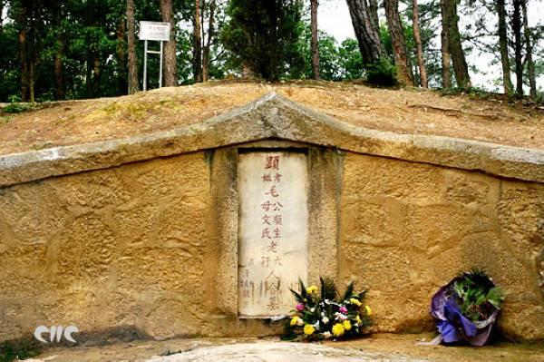 毛泽东父母的坟墓