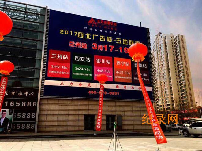 西北五地联展暨第三十五届中国·兰州广告标识等博览会将启动