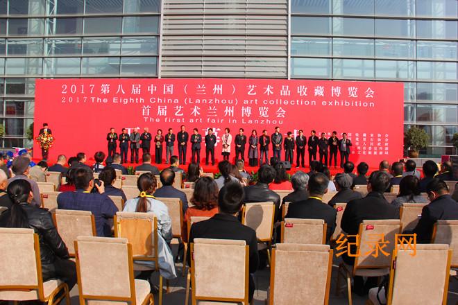 2017第八届中国(兰州)艺术品收藏博览会启幕