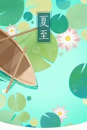 今日夏至:风定池莲自在香