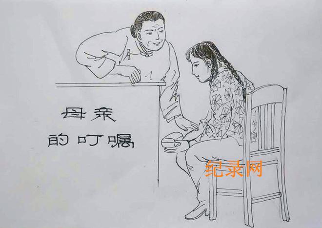 兰州书画家魏孔连连环画--母亲的叮嘱