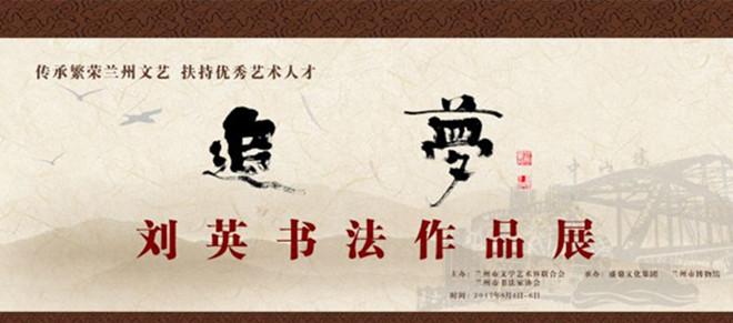 繁荣兰州文艺-追梦-刘英书法作品展将于8月4日开展