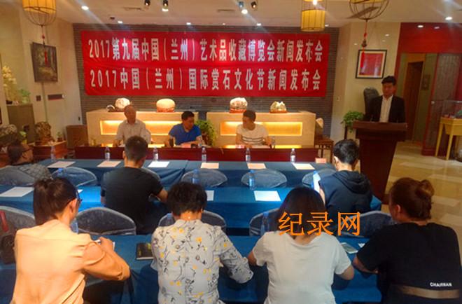 2017第九届中国(兰州)艺术品收藏博览会秋日再次绽放