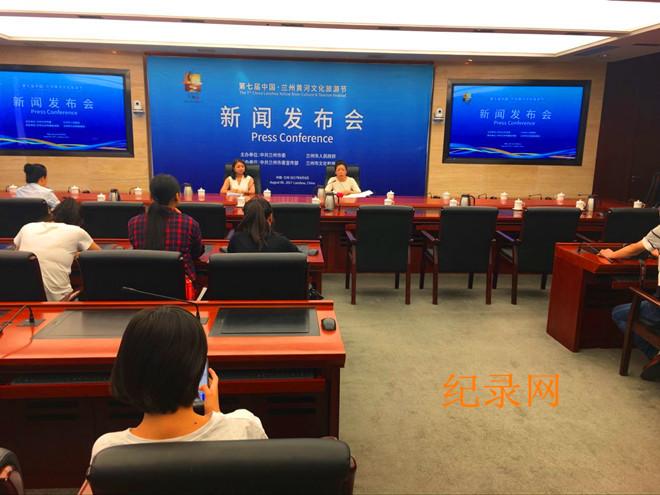第七届中国·兰州黄河文化旅游节将于8月20在兰州举行