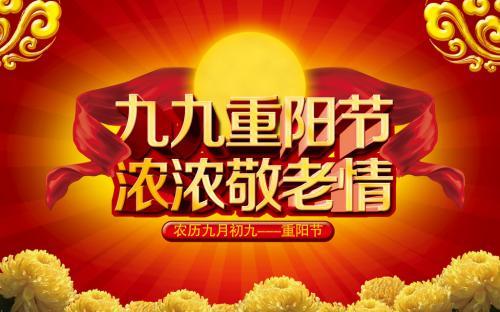 重阳节千叟宴千人相聚共话茱萸度节日