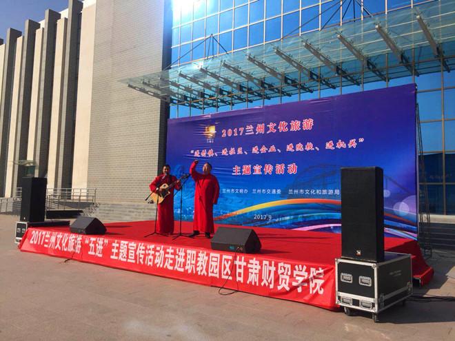 """兰州市文旅局""""五进""""宣传活动走进甘肃财贸学院"""