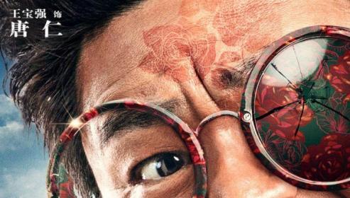 """《唐探2》曝""""大跌眼镜""""阵容海报"""