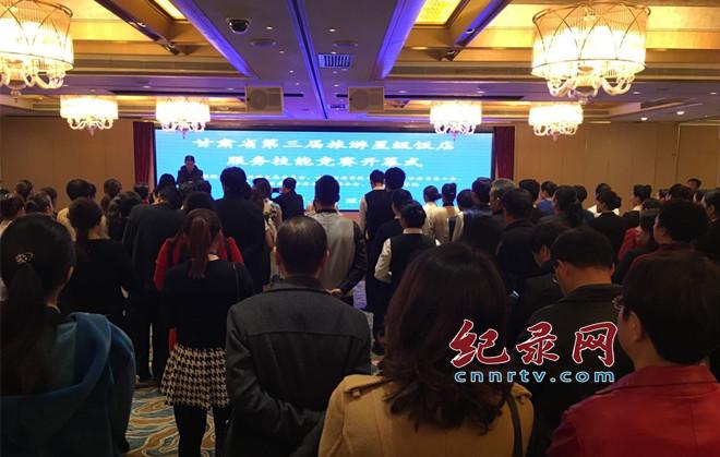 甘肃省第三届旅游星级饭店服务技能大赛决赛开赛
