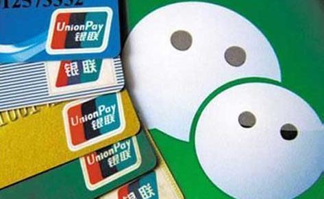 12月起一批新规将施行:微信还信用卡12月1日起收费