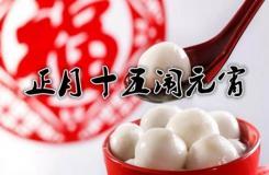 """正月十五为何叫""""元宵节""""而不是""""汤圆节""""呢?"""