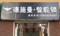 德国·德施曼小嘀云智能锁白银独家体验店5月11日开业