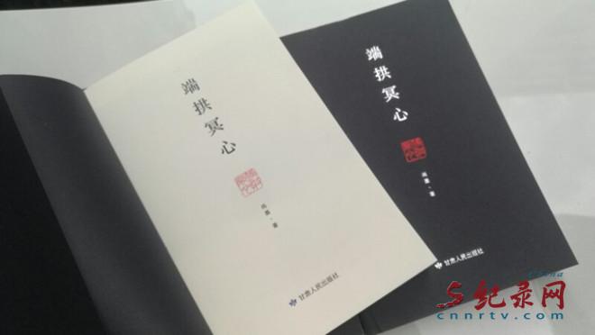 尚墨诗词集《端拱冥心》出版发行 受到读者热捧