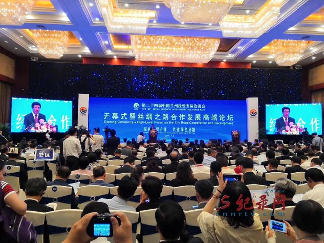 第二十四届中国兰州投资贸易洽谈会暨丝绸之路合作发展高端论坛开幕