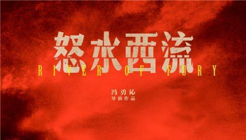 """黄渤""""HB+U""""计划首部电影《怒水西流》开机"""