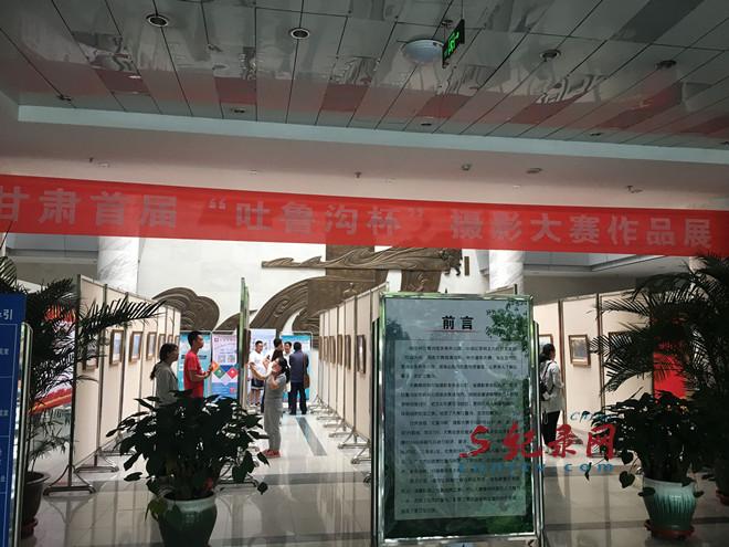 """甘肃首届""""吐鲁沟杯""""摄影大赛作品展开展"""