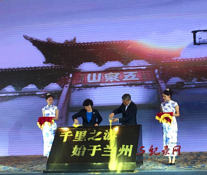 """""""千里之游·始于兰州"""" 打造品牌节会发展全域旅游经济"""