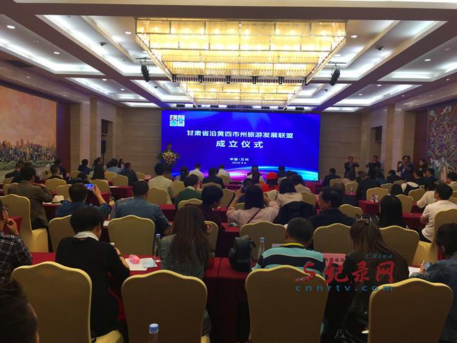 甘肃省沿黄四市州旅游发展联盟成立