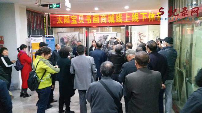 太阳宝贝书画商城举行线上线下体验暨书画展览创作销售活动