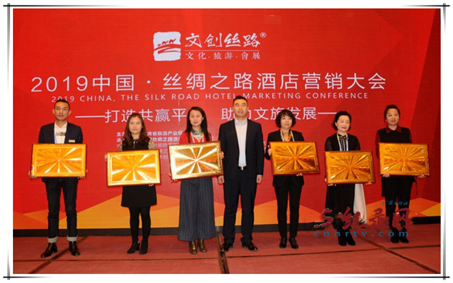 丝路迎盛会  2019 中国 ·丝绸之路酒店营销大会助力文旅发展
