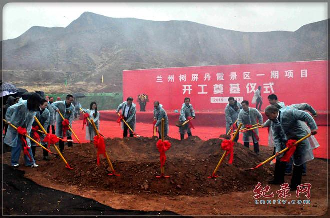 总投资72.2亿元  兰州树屏丹霞景区一期工程举行开工仪式