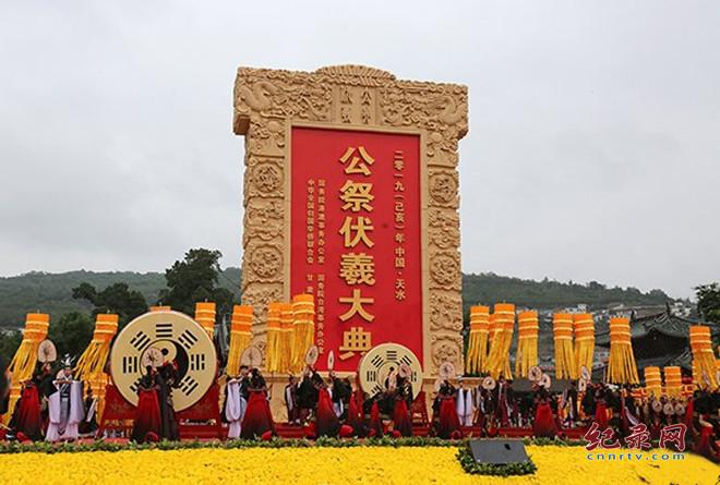 2019(己亥)年公祭中华人文始祖伏羲大典在天水隆重举行