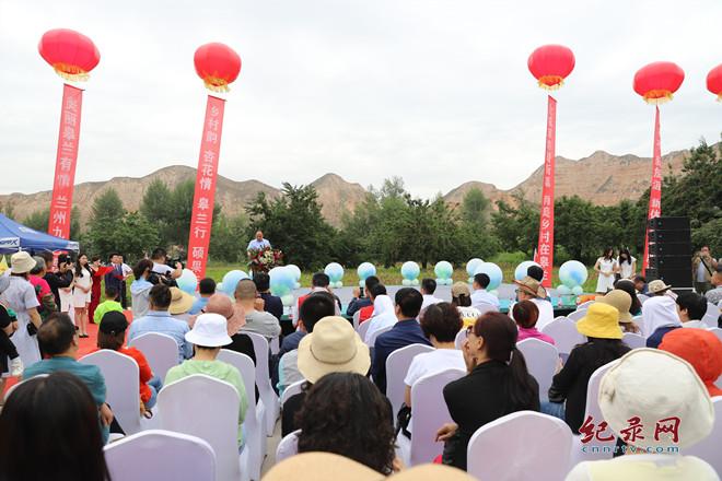 兰州市皋兰县九合镇举行首届乡村旅游免费采摘节