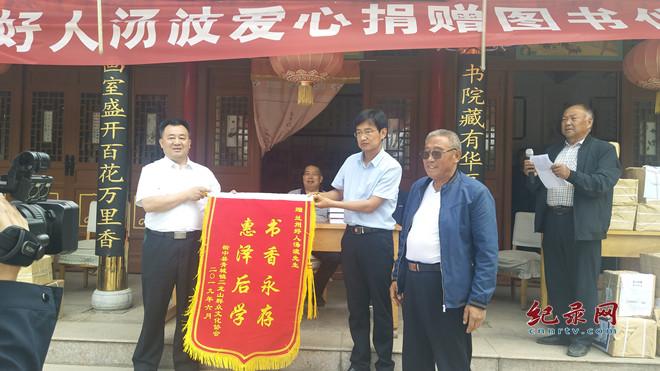 """""""兰州好人""""汤波向青城镇二龙山文化中心捐赠图书5000余册"""
