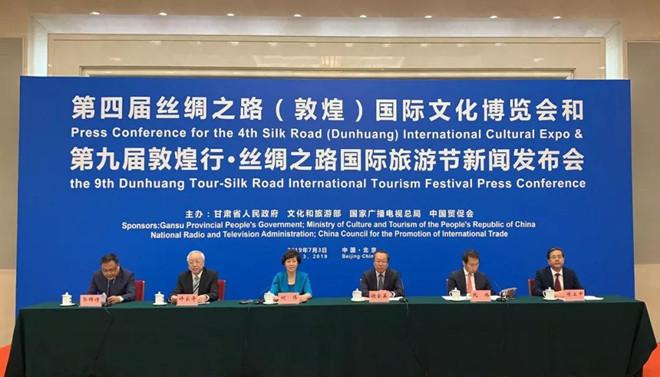 第四届丝绸之路(敦煌)国际文化博览会将于7月30日在合作市举行