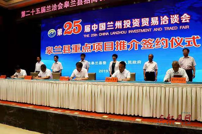 第25届兰洽会 皋兰县签约投资总额98.1亿元