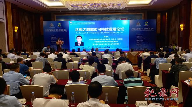 首届丝绸之路城市可持续发展论坛在兰举行