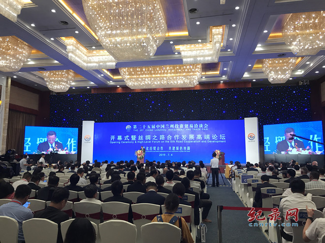 第25届兰洽会开幕式暨丝绸之路合作发展高端论坛举行