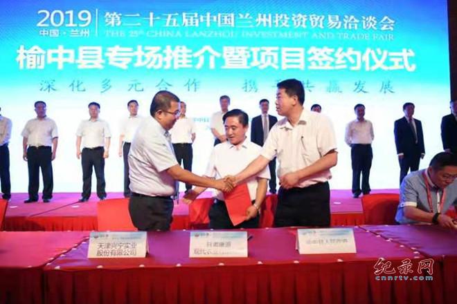 兰州市榆中县第25届兰洽会签约总资金163.04亿元