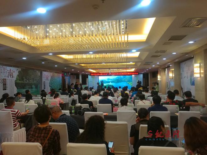 2019年黔南州文化旅游宣传暨招商推介会在兰州举行