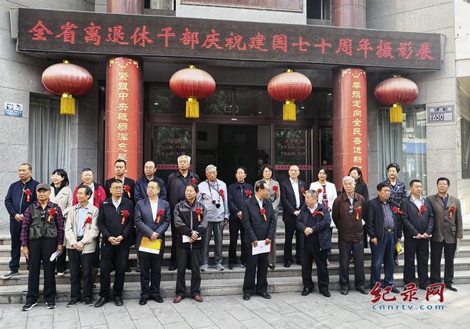 庆祝中华人民共和国成立70周年 甘肃省离退休干部摄影展开展
