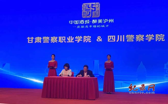 四川省泸州市文化旅游推介会在兰州举行