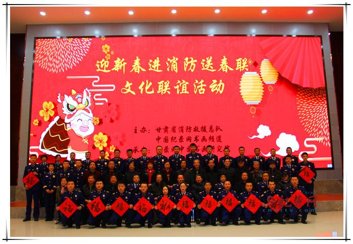 甘肃省消防总队举行迎新春进消防送春联文化联谊活动