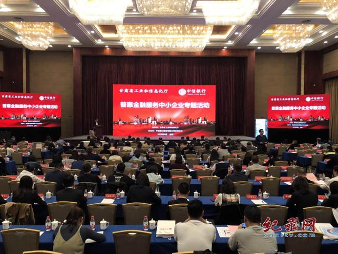 甘肃举办普惠金融服务小微企业专题活动