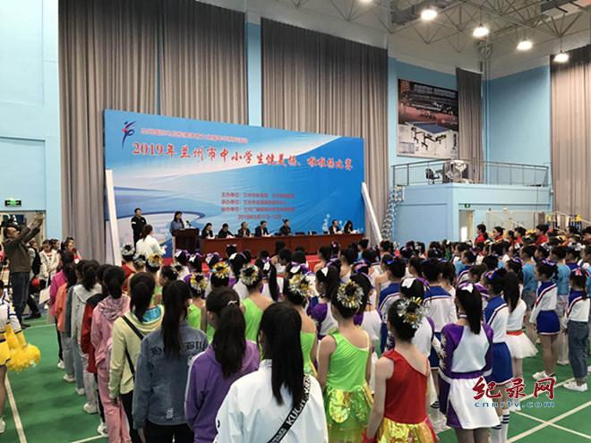 兰州市中小学生健美操啦啦操比赛开赛