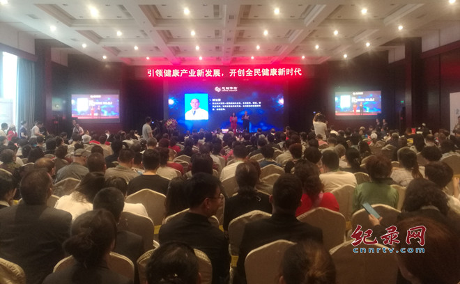 第二届甘肃省健康管理高峰论坛在兰州举行
