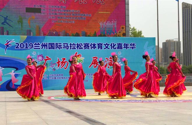2019年兰州国际马拉松举行体育文化嘉年华广场舞展演活动