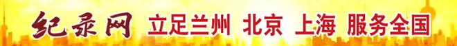 """第199届中国""""独角兽""""孵化加速大会在兰州举办"""