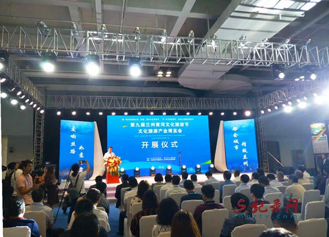 第九届兰州黄河文化旅游节文化旅游产业博览会开幕