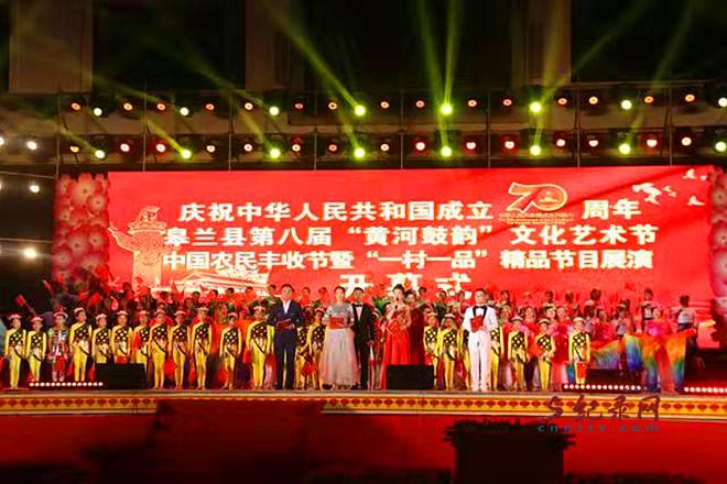 """庆祝中华人民共和国成立70周年兰州皋兰县第八届""""黄河鼓韵""""文化艺术节举行"""
