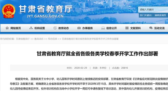 甘肃省教育厅发布 全省各级各类学校春季开学不早于3月15日