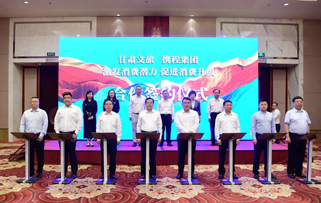 甘肃省文旅厅联合携程集团推出文化旅游产品优惠补贴惠民活动